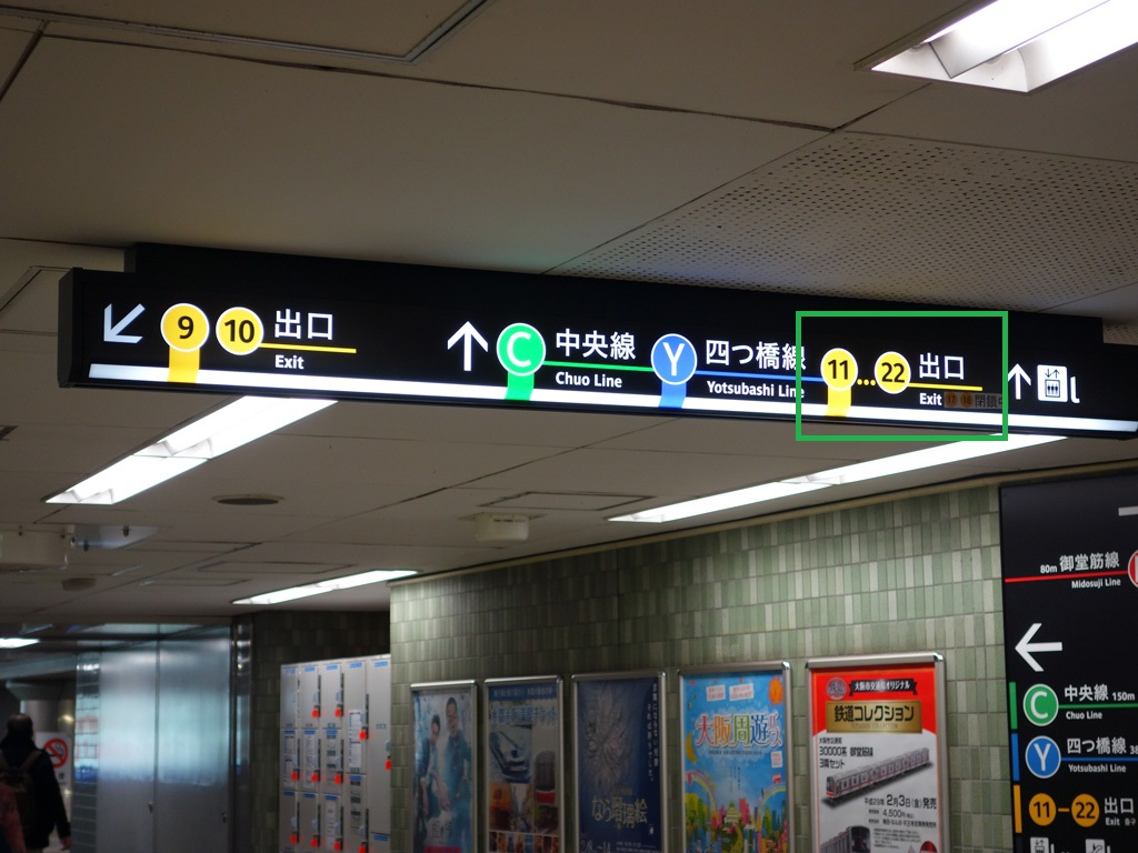 本町駅南改札から出口へ1
