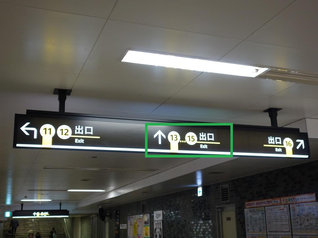 本町駅出口へ3