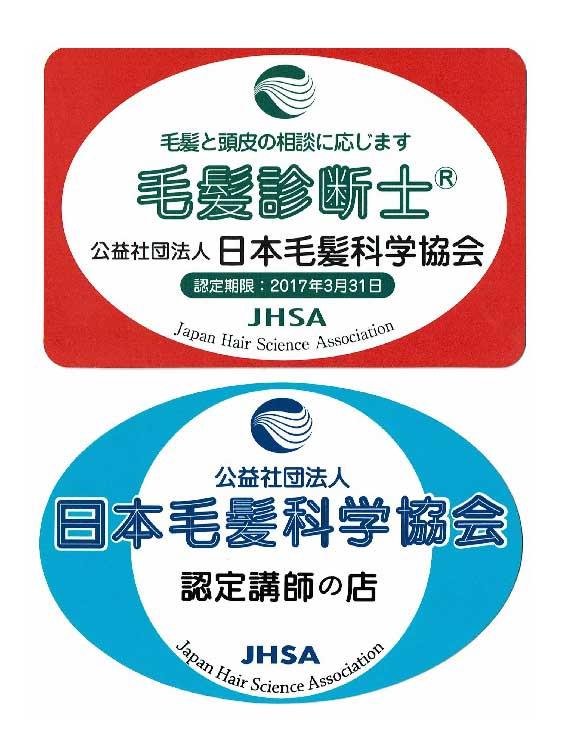 日本毛髪科学協会認定講師のお店