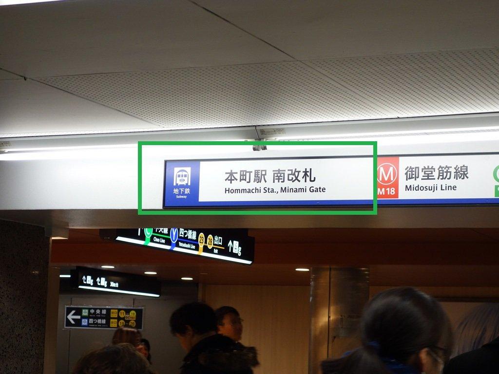 本町駅からの道順