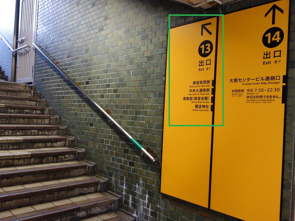本町駅13番出口へ