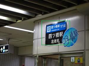 四ツ橋駅からの道順
