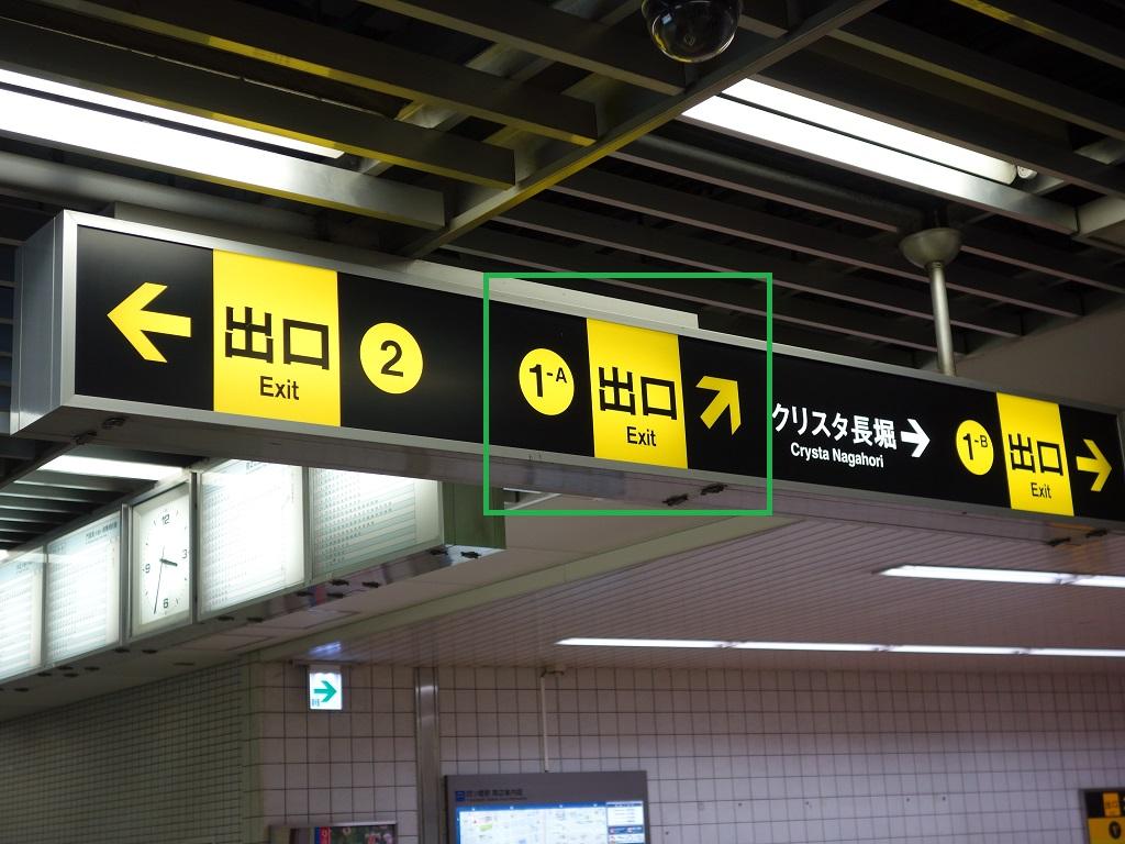 四ツ橋駅1-A出口