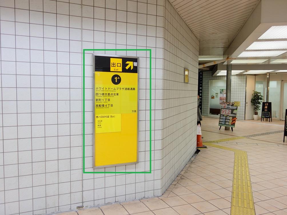 四ツ橋駅1-A出口看板