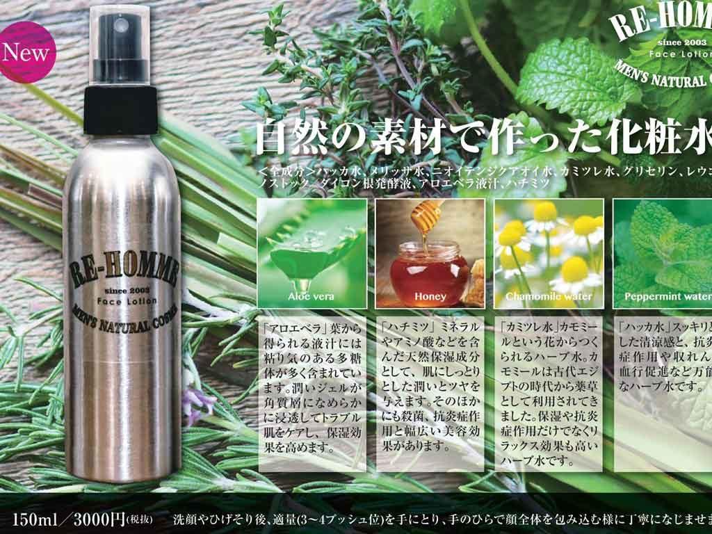 レオムの化粧水