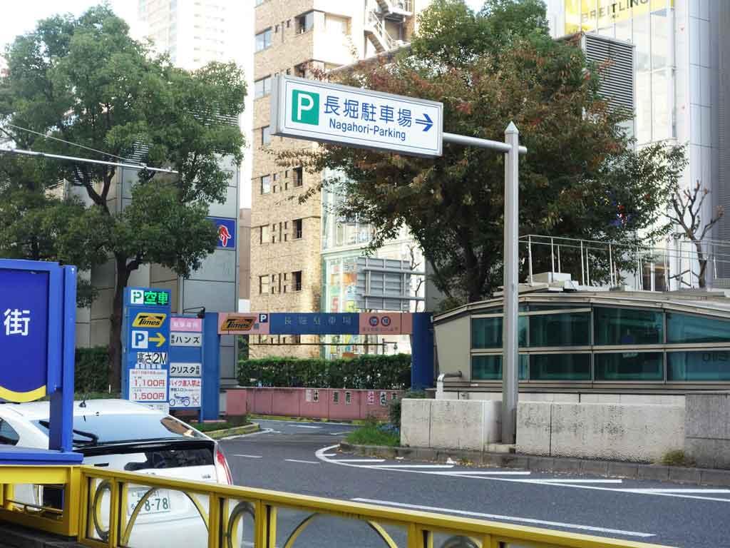 大阪市長堀駐車場