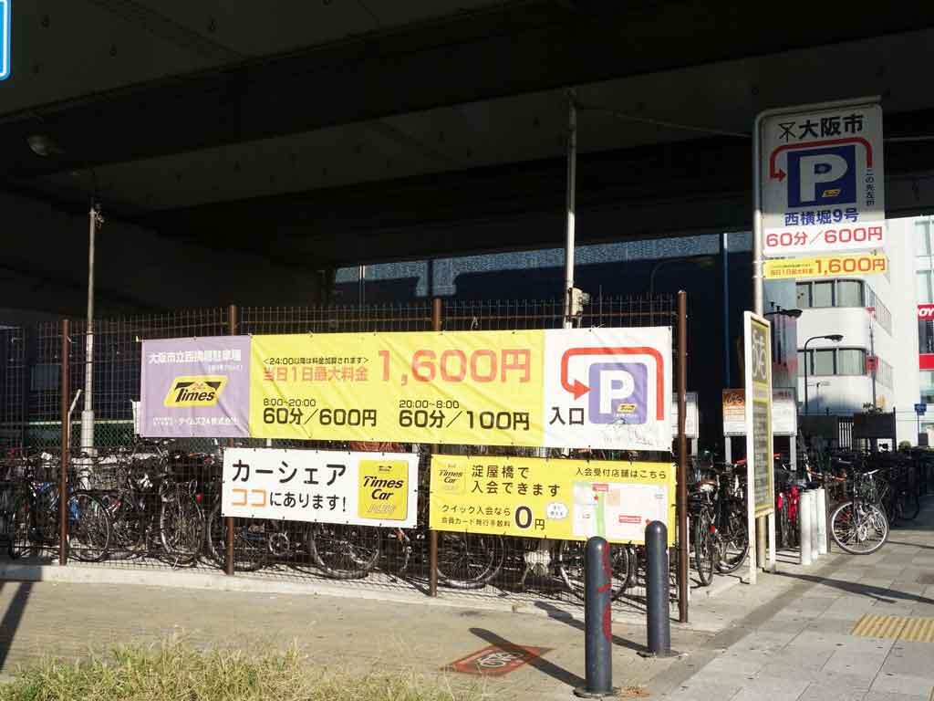 大阪市西横堀駐車場第9号